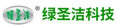 北京绿圣洁科技有限公司